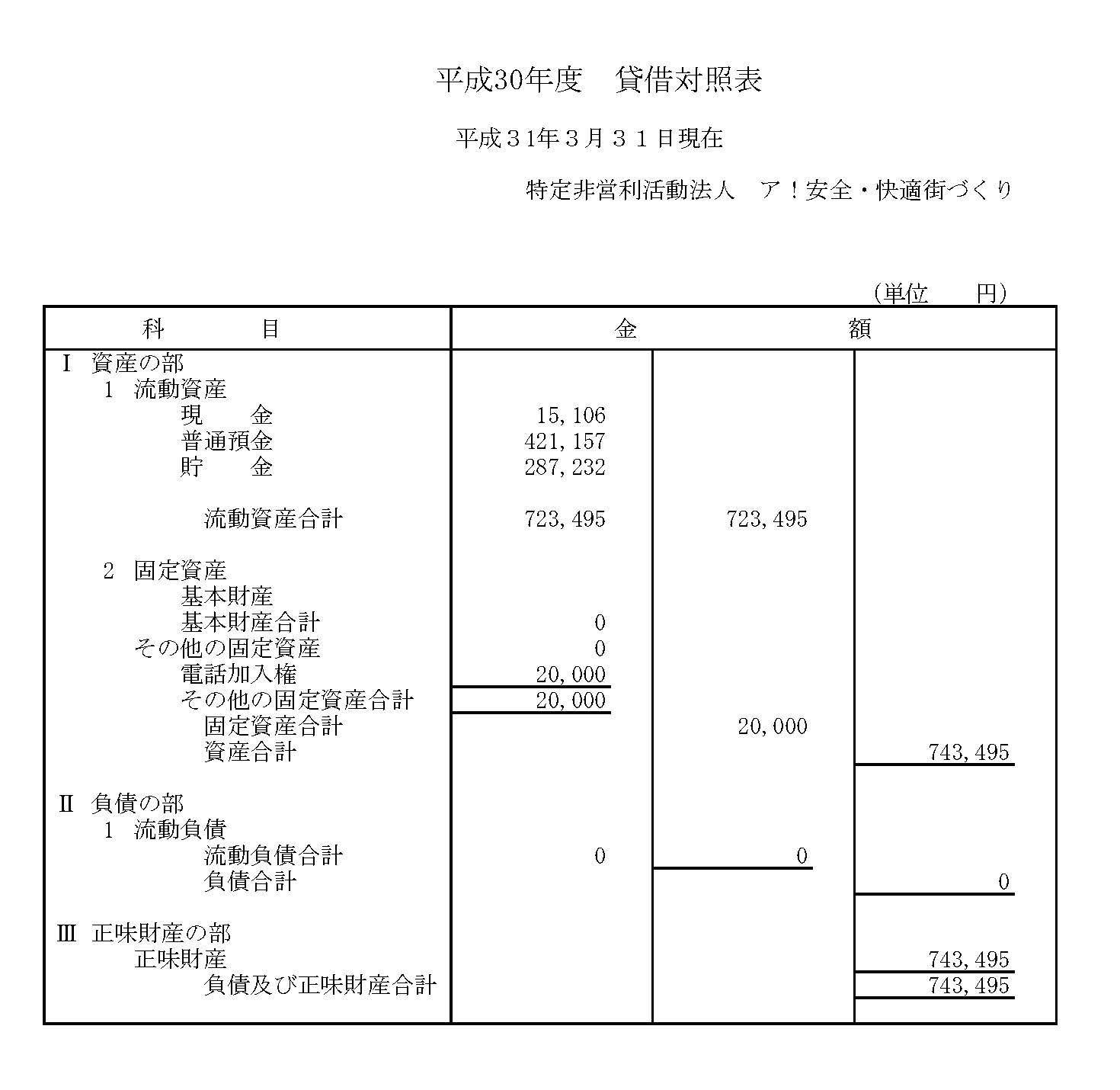 h30_taisyaku.jpg