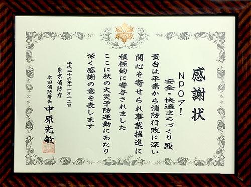 20141112_hyoshojyo.jpg