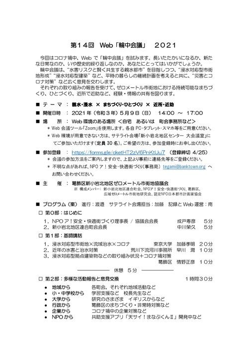 01_web_wajyu.jpg